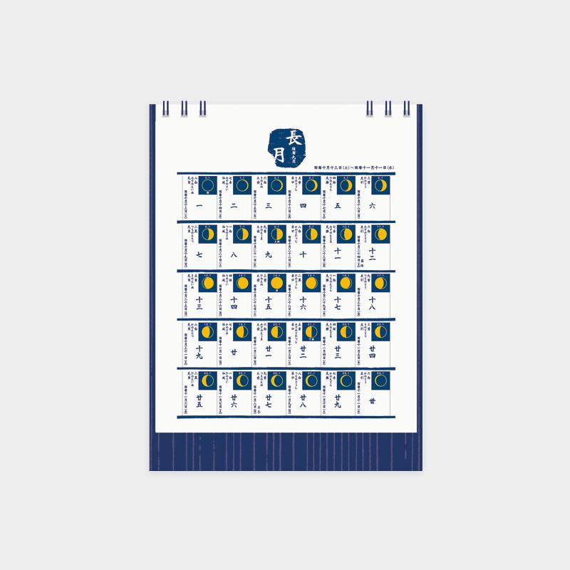カレンダー 2015年月齢カレンダー : 版 陰暦|カレンダー詳細|2015 ...