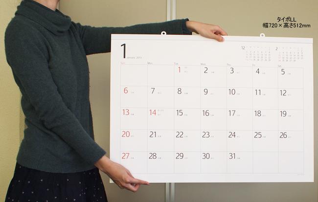 カレンダー カレンダー 2015 大きい : 160cmの私が持つとこんな感じ ...